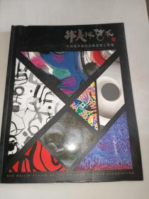 韩美林艺术 中国美术家协会韩美林工作室【8开平装】韩美林 签名本