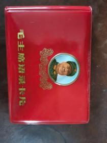 毛主席语录卡片 (两个林题 日记本 未使用)