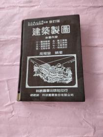 建筑制图 科教图书出版 1981年 馆藏书