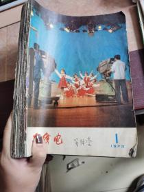 无线电 1973 1-3 1974 2-12 十三本合售