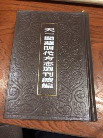 天一阁明代方志选刊续编 14 正德姑苏志 四(江苏)