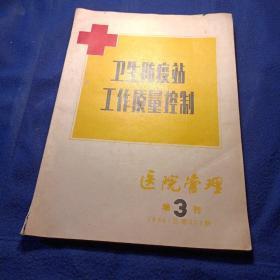 卫生防疫站工作质量控制(1984年增3刊)