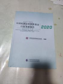 中国私募证券投资基金行业发展报告2020