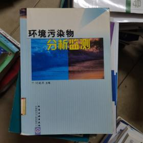 环境污染物分析监测