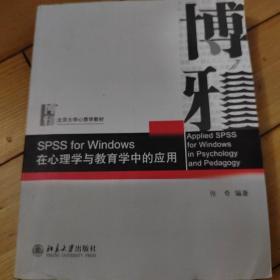 SPSS for Windows 在心理学与教育学中的应用