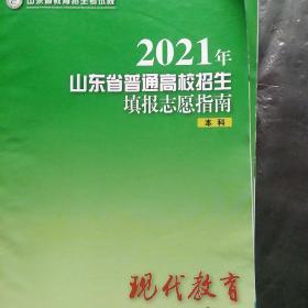2021年山东省普通高校招生填报志愿指南,本科