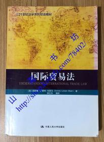 国际贸易法 9787300131955
