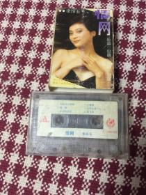 磁带:李玲玉 情网