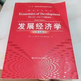 发展经济学(第九版)
