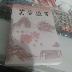 大型传记报告文学:芙蓉骄子