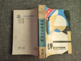 化学复习与题解【修订版】(中学基础知识补习丛书)