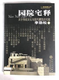 园院宅释:关于传统文化与现代建筑的可能——建筑师文萃(作者签赠本)