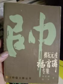 棋坛元戎杨官璘专集
