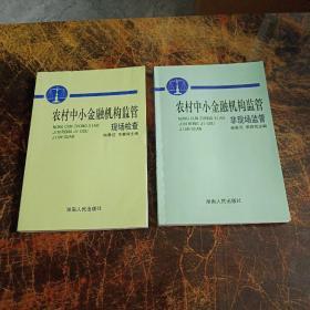 农村中小金融机构监管:现场检查+非现场监管(2册)
