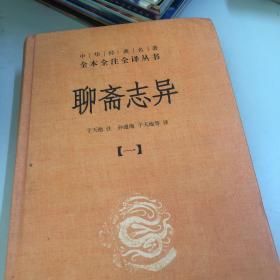 聊斋志异(1.4两册合售)