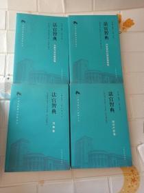 天津法院审判指导丛书:法官智典(刑事卷、行政审判与国家赔偿卷、立案与诉讼服务卷、知识产权卷)4本合售,正版保真