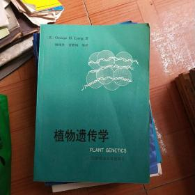植物遗传学