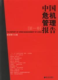 中国危机管理报告(第*卷)❤ 胡百精  主编 南方日报出版社9787806525272✔正版全新图书籍Book❤