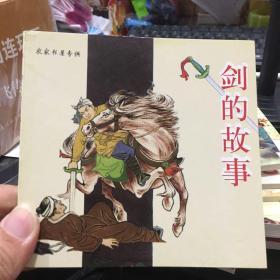 中国民间故事4剑的故事