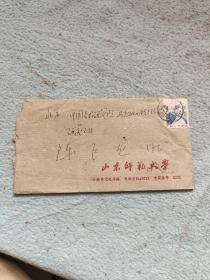 山东师范大学实寄封一套