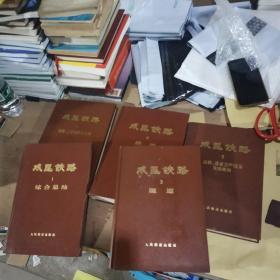 成昆铁路   第1-5册合售,实拍图