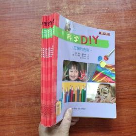 科学DIY《飞行的快乐、奇妙的自然、声音的奥秘、魔幻的光影、身边的环保、好玩的科技、丰富的营养、斑斓的色彩》全八册