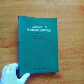 中国试点市、县恶性肿瘤的发病与死亡 1988~1992【非馆藏】