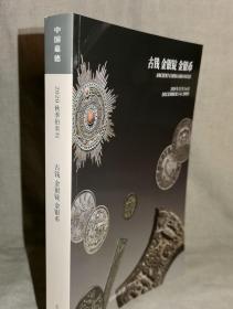 中国嘉德2020秋季拍卖会 古钱 金银锭 金银币 钱币拍卖图录画册图册
