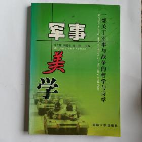 军事美学--一部关于军事与战争的哲学与诗学