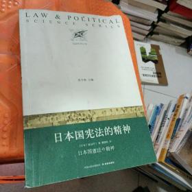 日本国宪法的精神
