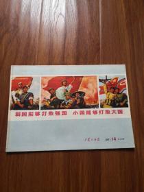 工农兵画报1971/14  总138期  21号柜