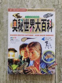中国儿童成长必读系列:少儿注音彩图版。奥秘世界大百科 1