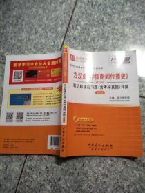 圣才教育·方汉奇《中国新闻传播史》(第3版)笔记和课后习题(含考研真题)详解(修订版)  原版内页干净