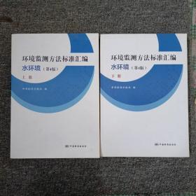 环境监测方法标准汇编(水环境 上下册 第4版)