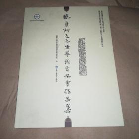 临夏阿文书画艺术家协会作品集