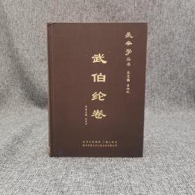 特惠| 长安学丛书:武伯纶卷 (16开 布面精装)