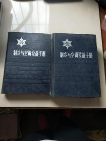 制冷与空调设备手册.第一、二部分(2本和售精装)