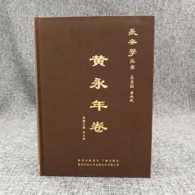 绝版| 长安学丛书:黄永年卷 (16开 布面精装)