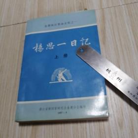 杨思一日记  上册  金萧地区革命史料之一  实物拍图供参考