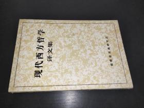 现代西方哲学译文集