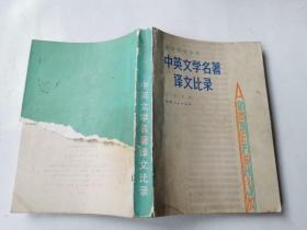 中英文学名著译文比录(正版现货,内页干净完整,包挂刷)