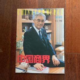 中国商界(创刊号)