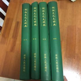 湖湘文化大辞典 (1−4卷)