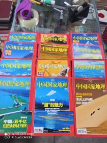 中国国家地理2005全年 1一12期 (有2张地图5.9期)