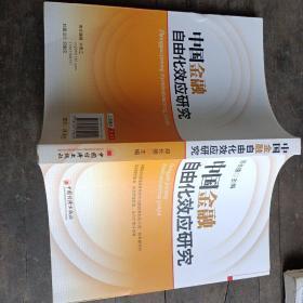 中国金融自由化效应研究