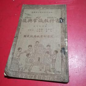 復舆常識教科書初小 第五册(品相自定)