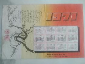 1971年毛主席万岁诗词 年历卡