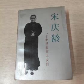 宋庆龄——二十世纪的伟大女性