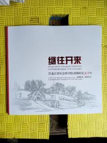 继往开来—— 黑龙江社会科学院对俄研究五十年1963-2013