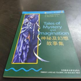 Tales of Mystery and imagination 神秘及幻想故事集